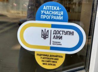 У Винниках за урядовою програмою можна отримати ліки в трьох аптеках