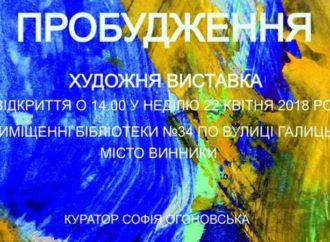 У Винниках стартує мистецький проект «Пробудження»