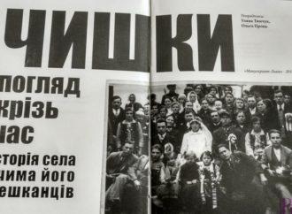 Учителі Чишківської ЗОШ презентували книгу про рідне село
