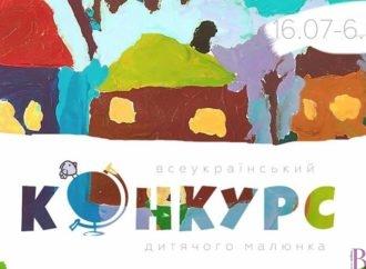 Стартував прийом робіт на Всеукраїнський конкурс дитячого малюнка