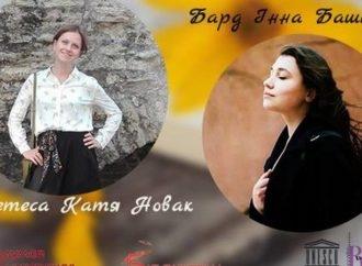 У винниківчан гостюватимуть поетеса Катя Новак і бард Інна Баштова
