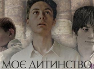 У Винниках покажуть міжнародну трилогію «Моє дитинство»