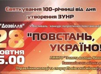 У Винниках відбудеться фестиваль-конкурс патріотичної пісні «Повстань, Україно!»