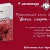 У Винниках презентуватимуть книгу Івана Липи «Війна, смерть і любов»