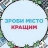 Голосування за громадські проекти завершується через три дні. Винниківчани, потрібна ваша підтримка!