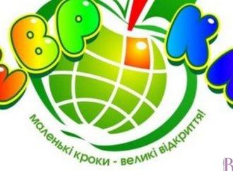 Інтелектуальний конкурс «Еврика» згуртує школярів України в роботі над трьома дослідницькими проектами