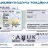 У Винниках знайдено паспорт. Шукають власницю