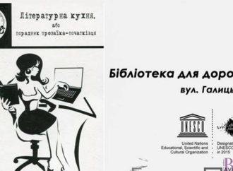 Письменник Сергій Синюк запрошує винниківчан на свою літературну кухню