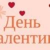 Благодійна крамничка «Емаус-Оселя»  запрошує на День Валентина