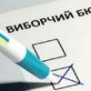 Вибори президента України: календар виборів, дільниці та їх межі у Винниках