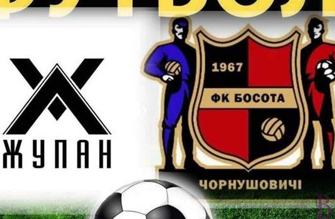 У четвер ФК «Жупан» прийматиме команду з Чорнушовичів