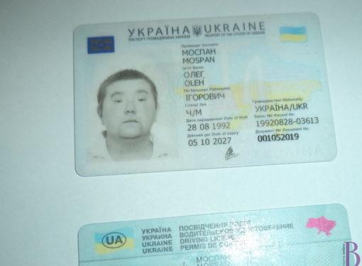 У Винниках на вулиці знайдено паспорт і водійське посвідчення