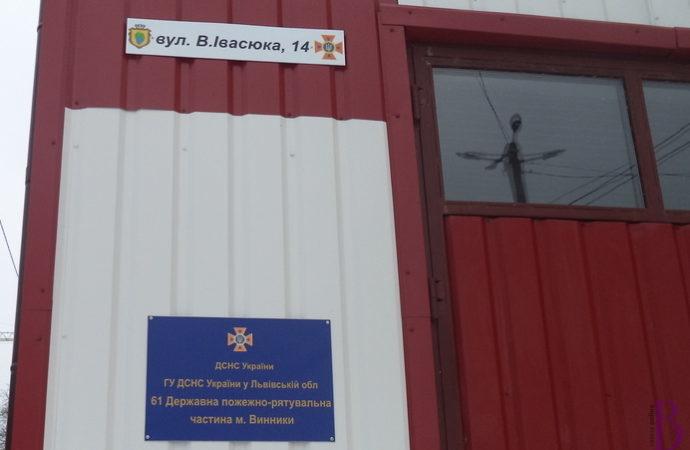 Винниківські надзвичайники рятували майно мешканців села Куровичі