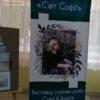 «Світ Софії»: у Винниківській школі-інтернаті експонують малюнки Софії Юрдиги