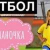 У Винниках створено дівочу футбольну команду «Жупаночка»