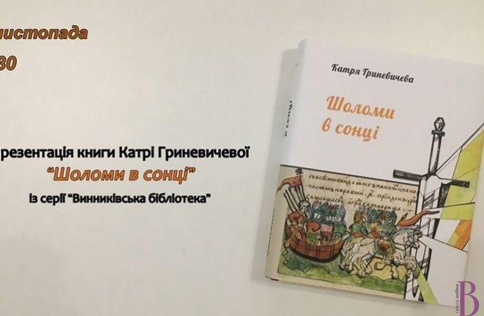 Презентація 29 листопада: серію «Винниківська бібліотека» поповнили книгою Катрі Гриневичевої «Шоломи в сонці»
