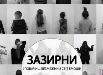 15 листопада винниківська молодь презентуватиме мистецько-психологічний проект «Зазирни»