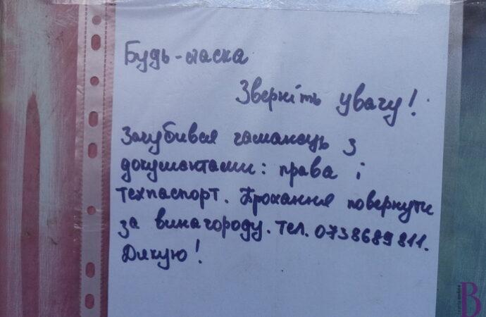 Громадян просять повернути загублені документи (за винагороду)