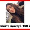 Ціна життя – 100 тис. доларів. Допоможемо десятикласниці СЗШ № 29 Марті Артимович вижити!