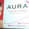 У Винниках відкрився салон краси «AURA»