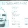 Просимо повернути загублений паспорт!