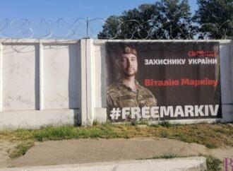 Нацгвардійці у Винниках приєдналися до акції «FREEMarkiv» на підтримку бойового побратима, який перебуває в італійській в'язниці
