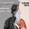 У Винниках розпочалася акція «Миколай на лінії вогню»