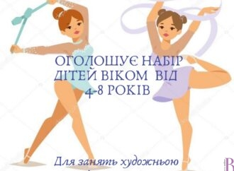 Оголошуємо набір дітей віком від 4 до 8 років для занять художньою гімнастикою