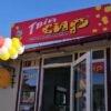 Великий вибір та гарна якість: у Винниках відкрили магазин «Твій сир» (відео)