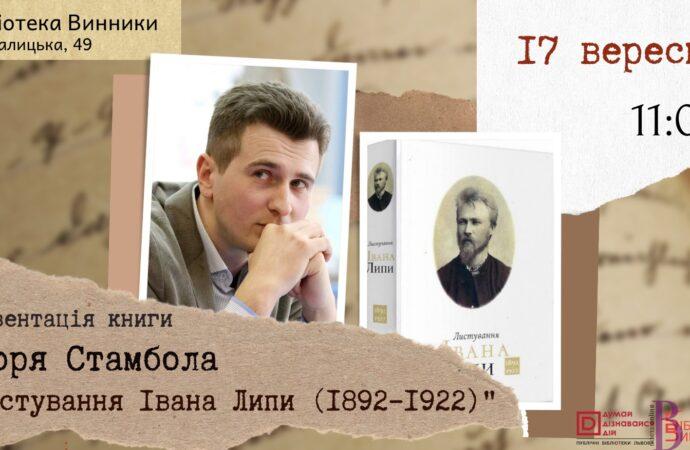 У Винниках відбудеться презентація документального видання «Листування Івана Липи»